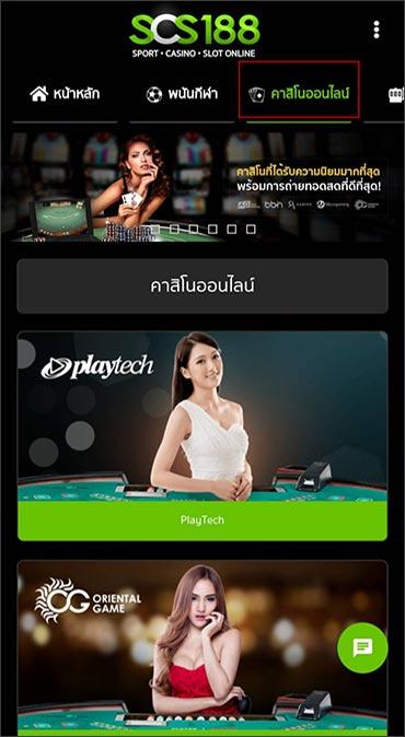 วิธีเล่น dg casino บนมือถือ