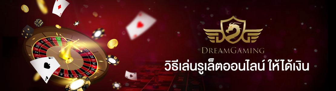 วิธีเล่นรูเล็ตออนไลน์ ให้ได้เงิน dg casino